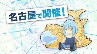 「転生したらスライムだった展」名古屋会場開催告知CM