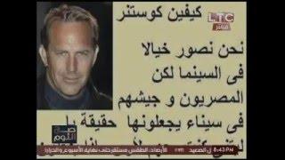 الغيطي يعرض رأي كيفين كوستنر في جيش مصر ويعلق عليه: