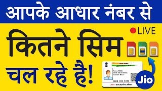 How Many Sim Registered On My Aadhar card? | Aadhaar Sim Linking