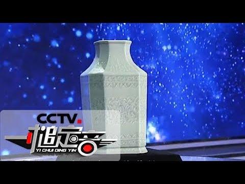 《一槌定音》 20171231 清康熙青花瓶和清乾隆粉彩瓶辨别真假 | CCTV财经