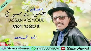 حسن أرسموك -نڭا ڭماك Hassan Arsmouk - Nga Gmak - ( EXCLUSIVE)