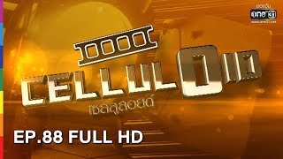 Celluloid | EP.88 (FULL HD) | 17 เม.ย. 62 | one31