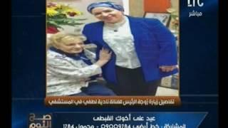 بالفيديو.. تفاصيل زيارة زوجة الرئيس للفنانة نادية لطفي في المعادي العسكري