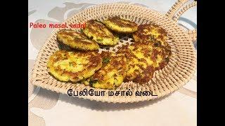 Paleo snack | Paleo masal vadai in tamil | பேலியோ மசால் வடை