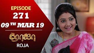 ROJA Serial | Episode 271 | 09th mar 2019 | Priyanka | SibbuSuryan | SunTV Serial | Saregama TVShows