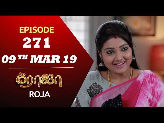 ROJA Serial   Episode 271   09th mar 2019   Priyanka   SibbuSuryan   SunTV Serial   Saregama TVShows