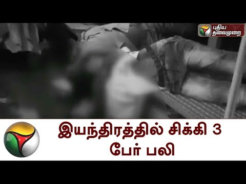 Three Persons Died Due To Leather factory Machine Accident | Details