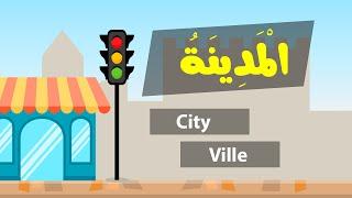 Learn arabic (Town and City) - Apprendre larabe (la ville) -
