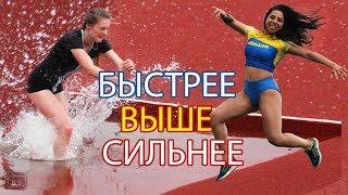 Чемпионат Днепра по лёгкой атлетике. Бег, толкание ядра и прыжки в высоту