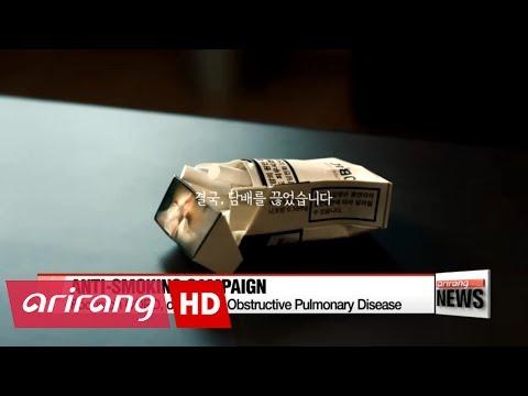 Korea to kick start own anti-smoking campaign on Wednesday's World No Tobacco Day