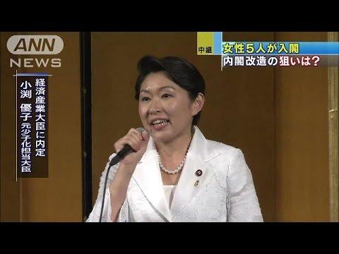 女性5人が入閣 今回の内閣改造の狙いは?(14/09/03)