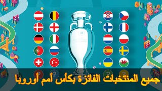 جميع المنتخبات الفائزة بكأس أمم أوروبا  منذ إنطلاقها في 1960 إلى نسخة 2016