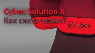 Cybex Solution X | як зняти чохол | інструкція Автодети