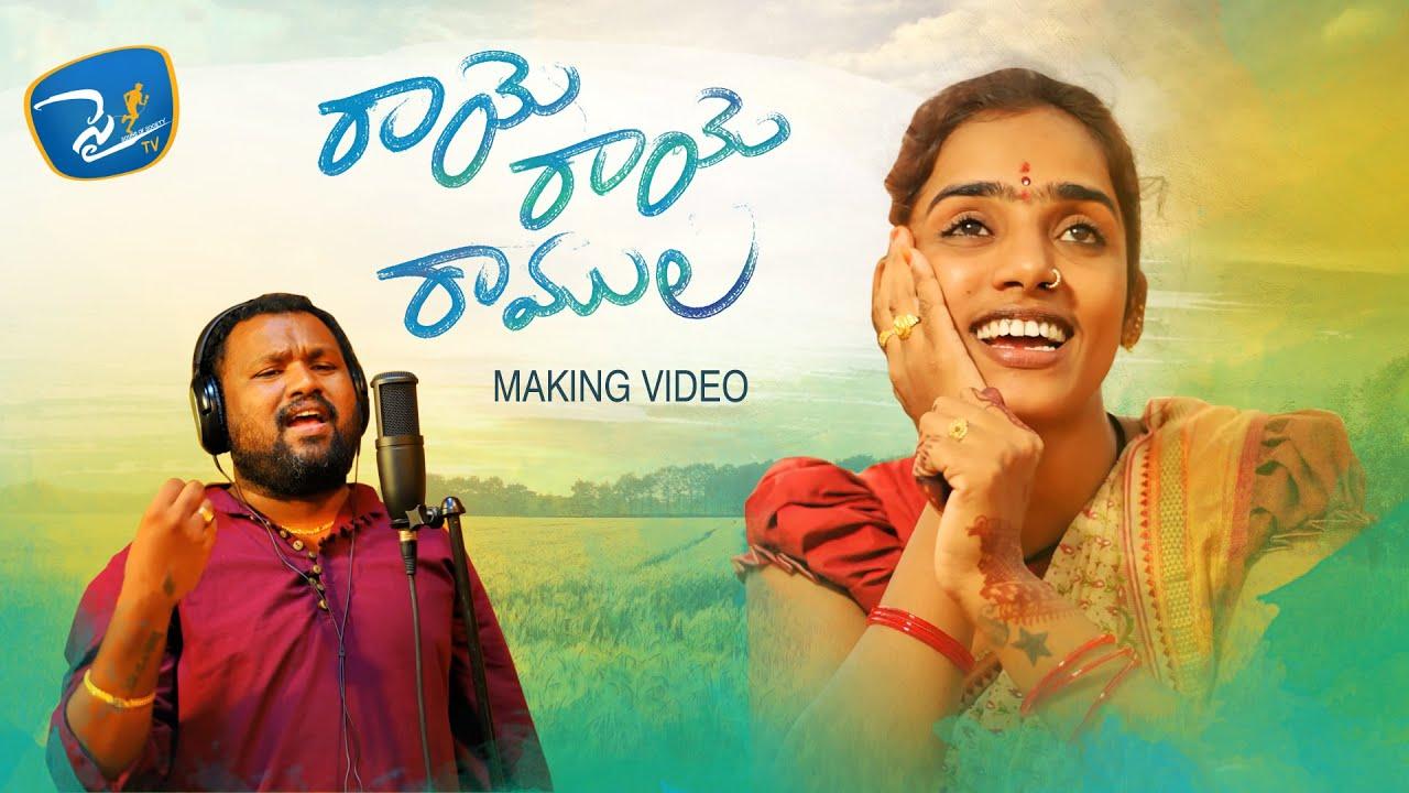 Download Raye Raye Ramula    Latest folk Song   Thirupathi Matla   sytv.in