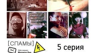 Сериал [СПАМЫ] s01e05 (5 серия)