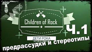 Дети Рока - Часть 1 (Предрассудки и стереотипы)