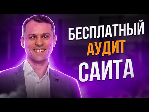 SEO аудит сайта онлайн | Бесплатный сервис