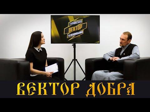 ВЕКТОР ДОБРА Выпуск 30.03.20