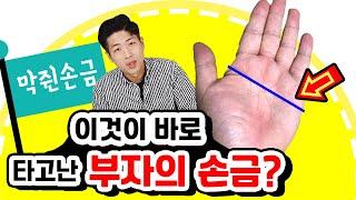 막쥔손금 타고난 재물복을 가졌다? Feat 손금보는법