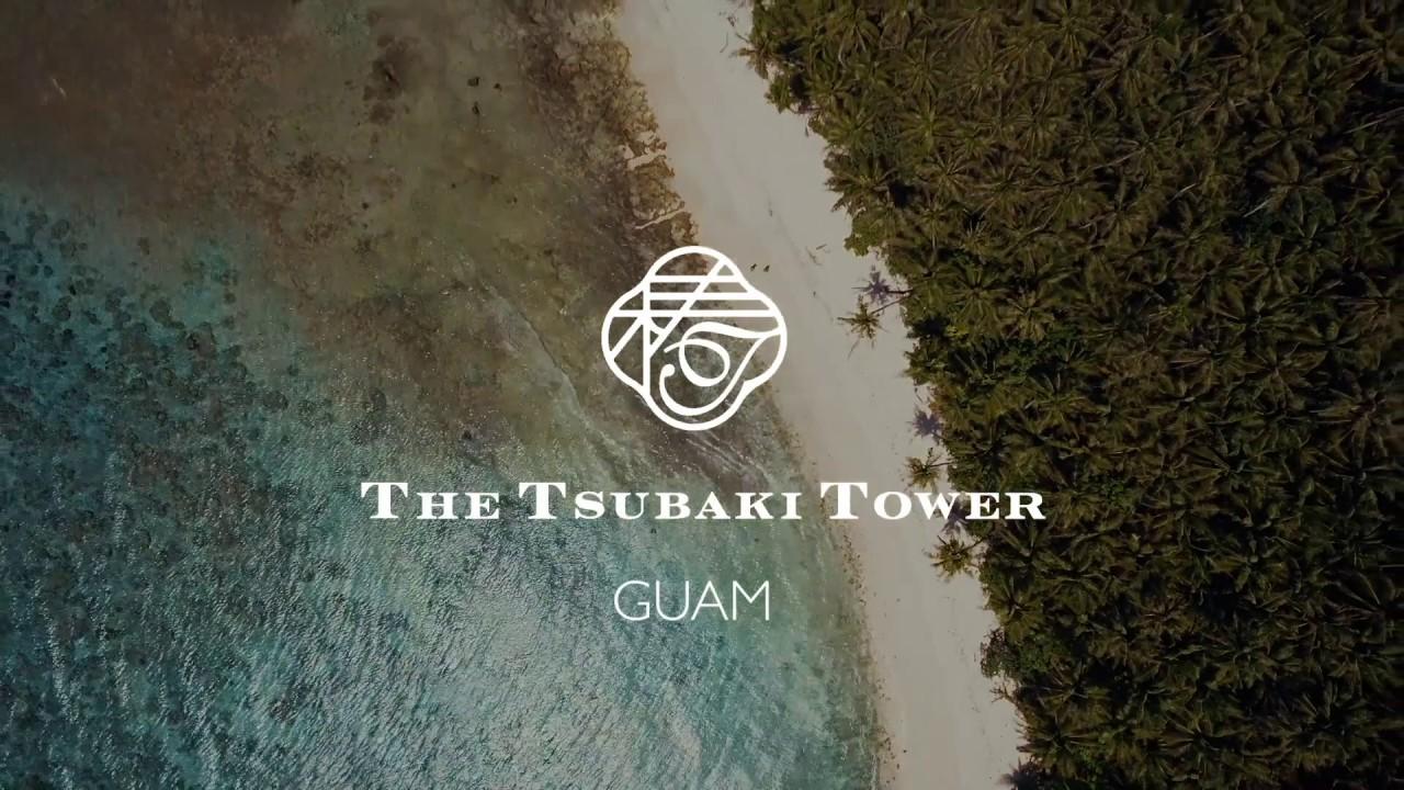 グアム ツバキ タワー