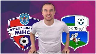 Минск Слуцк / Прогнозы на Спорт