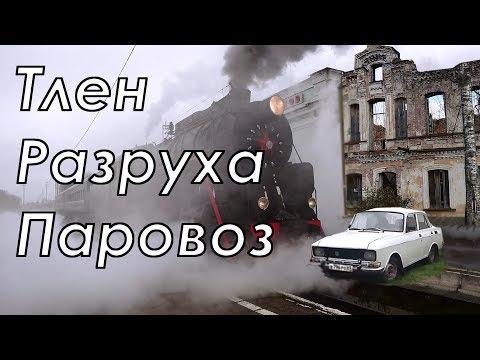 Ретропоезд Селигер и Осташков: Прекрасная Русская разруха