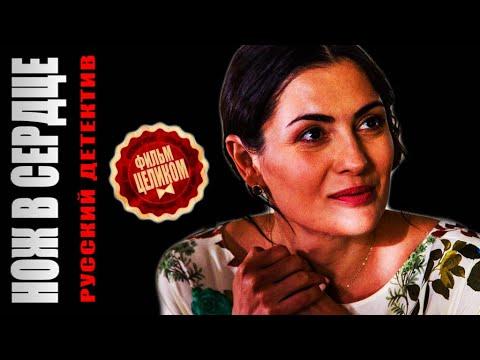 Нож в сердце (2020) Премьера! 1-2 Серия ТВЦ.Мелодрама драма сериал детектив фильм кино