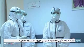 شفاء الحالة الأولى المصابة بفيروس كورونا بالمغرب
