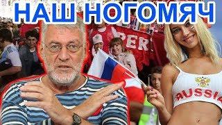 видео Русские люди — герои моего чемпионата мира