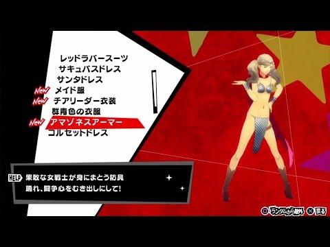 Persona 5: Dancing Star Night - All Costumes ペルソナ5 ダンシングスターナイトすべての衣装