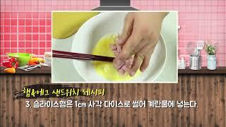 [미니쿠치] 햄&에그 샌드위치 만들기 (레시피북…