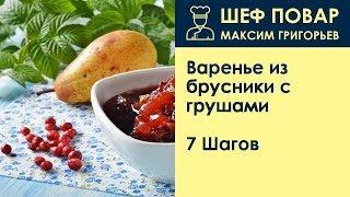 Варенье из брусники с грушами . Рецепт от шеф повара Максима Григорьева