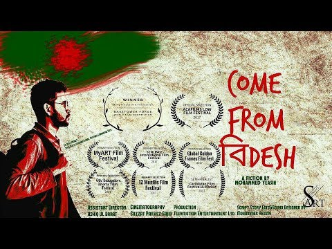 """""""Come From Bidesh-A story of a visitor""""।International Mother Language Day Special।"""