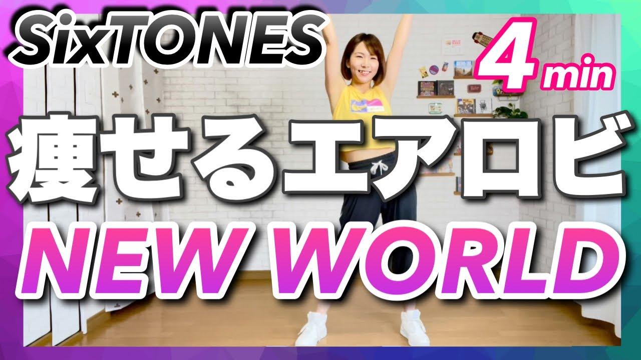 【 SixTONES / NEW WORLD 】痩せるエアロビクスダンス