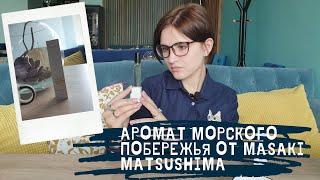 Аромат моря и японского кедра - бюджетный фужерный парфюм Bois d'Inoki от Masaki Matsushima