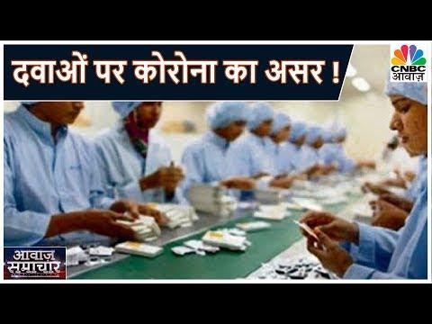 Coronavirus को लेकर भारत सरकार सतर्क, जरूरी दवाओं के एक्सपोर्ट पर रोक! | Awaaz Samachar