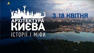 Архітектура Києва: історії і міфи
