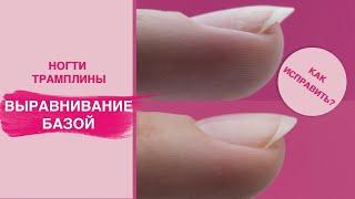 ВЫРАВНИВАНИЕ НОГТЕВОЙ пластины базой. Исправление трамплинообразных ногтей!