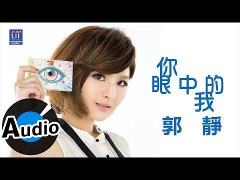 *首播* 郭靜 - 你眼中的我 (官方完整版音檔) - 三立華劇『幸福選擇題』片尾曲