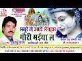 Dukalu Yadav | Cg Jas Geet | Sasure Le Aaye Lenhar Gauri Maiya La | Chhatttisgarhi Bhkati Song |2018