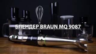 Блендер Braun MQ 9087 X - видео обзор