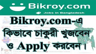 How to find Jobs at Bikroy.com Bangladesh & how to Apply Video