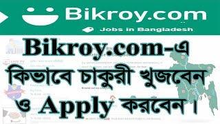 How to find Jobs at Bikroy.com Bangladesh & how to Apply screenshot 2