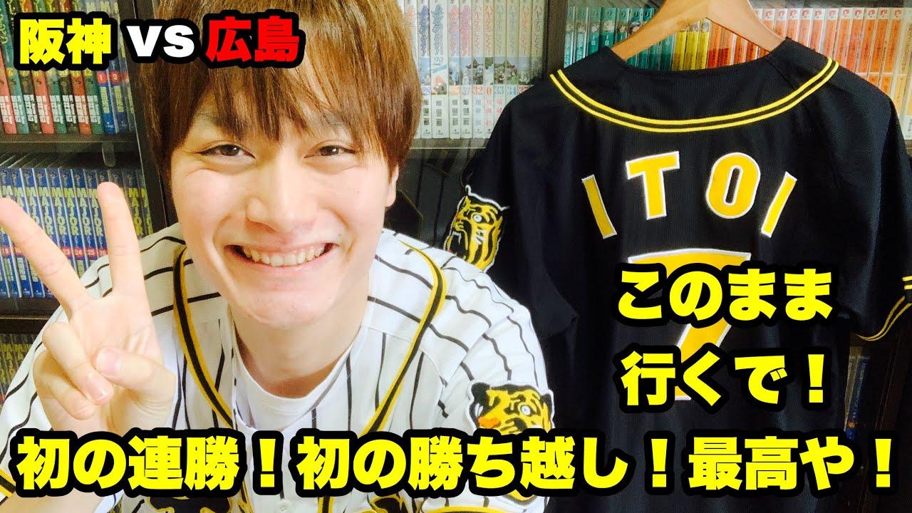 【阪神タイガース】2020/07/05 阪神vs広島② 初の連勝!初の勝ち越し!このまま流れに乗ってくれ!