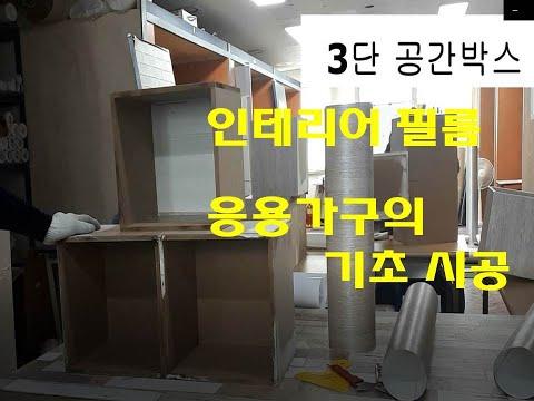 #18. 3단 공간박스  인테리어 필름 시공하기