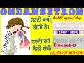 Ondansetron  (हिन्दी मे) an overview . Uses, dose and many more MediTalks # 27