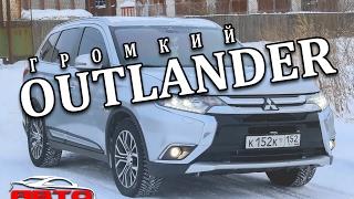 Громкий Mitsubishi Outlander от центра Автостиль Арзамас(, 2017-02-08T05:17:01.000Z)