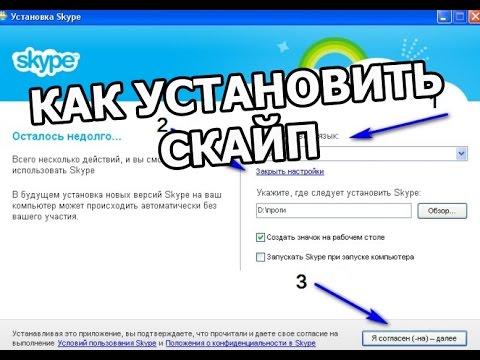 Установить скайп на компьютер.flvиз YouTube · Длительность: 14 мин2 с  · Просмотры: более 1.000 · отправлено: 29-3-2012 · кем отправлено: Надежда Суптеля