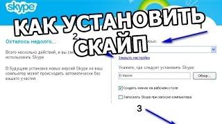 Как установить скайп (скачать) бесплатно!