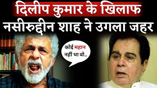 Naseeruddin Shah Insults Dilip Kumar And Questioned His Contribution To Cinema